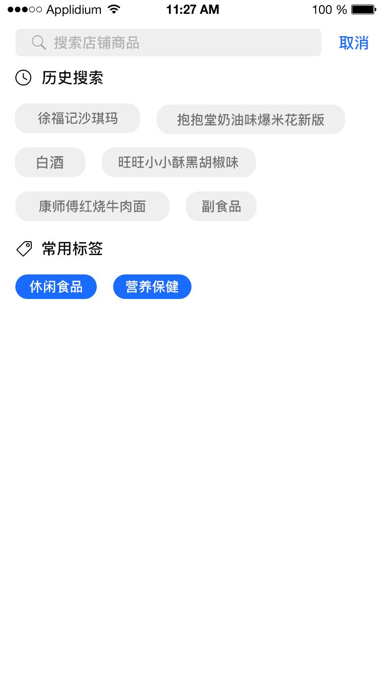 搜索界面.png